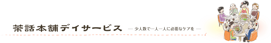 茶話本舗デイサービス